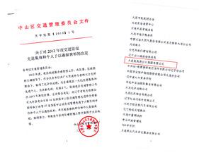 大连凯美进出口集团有限公司被授予2012年度交通管理先进单位称号