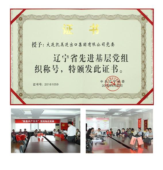 大连凯美集团喜获辽宁省先进基层党组织称号